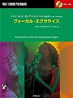 ジャズ・ロック・ポップス・ゴスペル・R&Bシンガーのための ヴォーカル・エクササイズ (VOCAL TECHNIQUE/PERFORMANCE)
