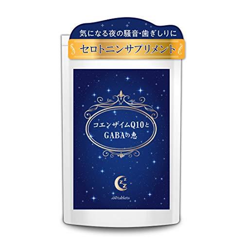 休息 寝息 ケア ナイト サプリメント コエンザイムQ10とGABAの恵 60粒30日分