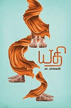 யதி: Yathi (Tamil Edition) by [Pa Raghavan பா. ராகவன்]