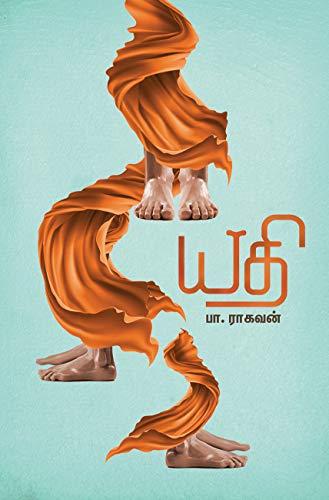 யதி: Yathi (Tamil Edition) eBook: பா. ராகவன், Pa Raghavan: Amazon.in: Kindle Store