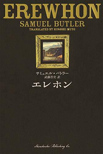 サミュエル・バトラー『エレホン』を読む 反ダイバーシティと反シンギュラリティの世界