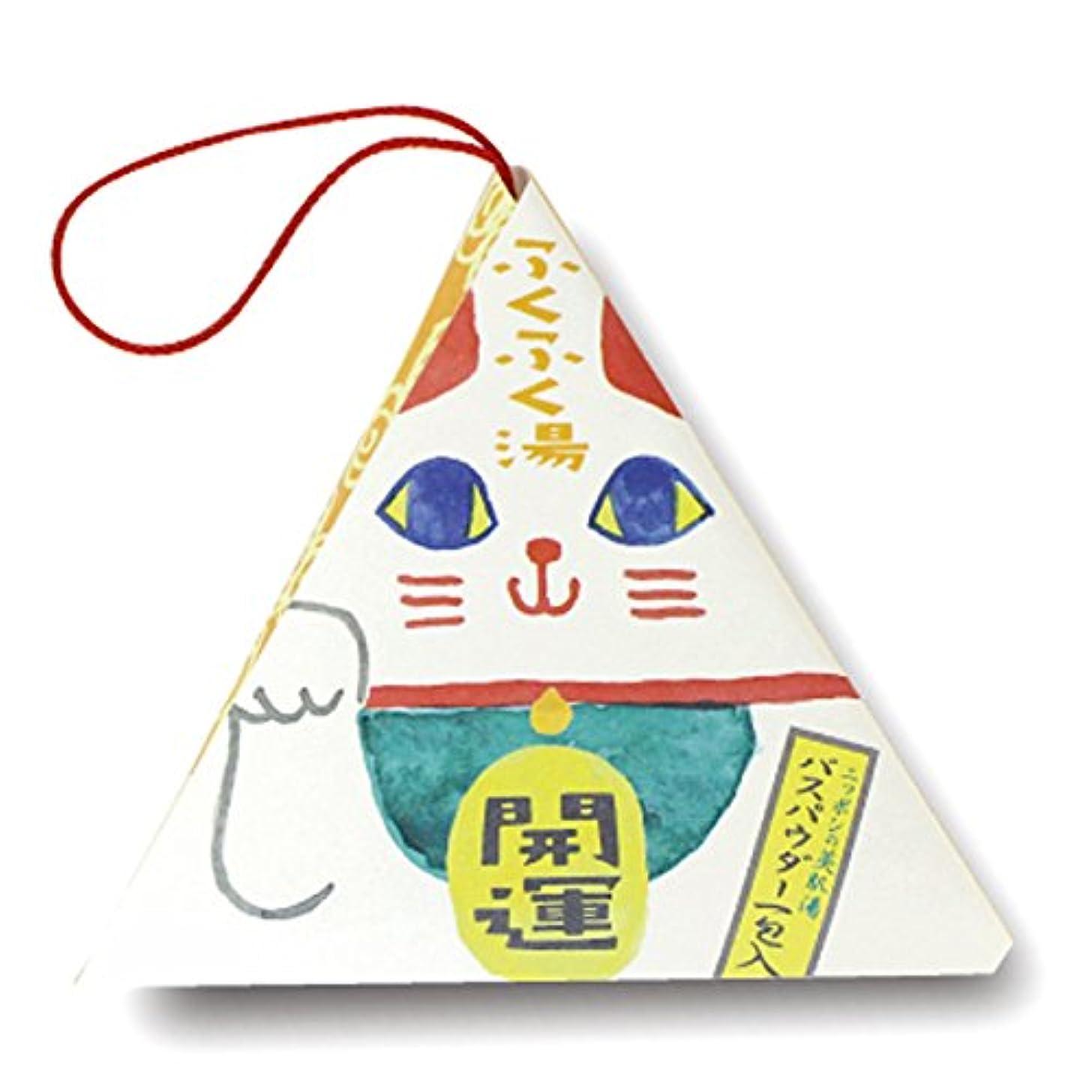 苦しみ法医学文法チャーリー ふくふく湯 招き猫 柑橘の香り 25g