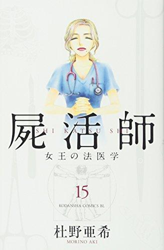 屍活師 女王の法医学(15) (BE LOVE KC) - 杜野 亜希