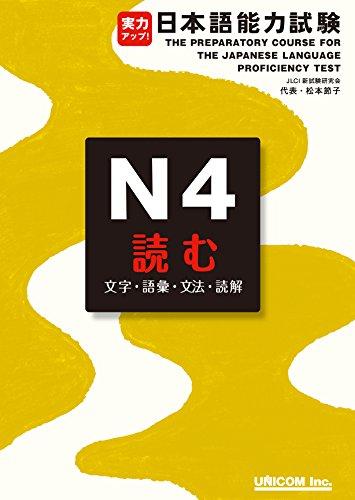 jitsuryoku appu nihongo nouryoku shiken enu yon yomu: The Preparatory Course for the Japanese Language Proficiency Test N4 (Japanese Edition)