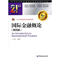 Introduction to International Finance (fourth edition)(Chinese Edition)
