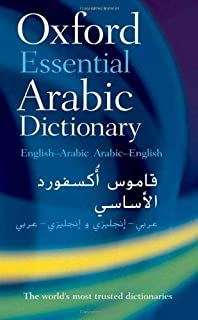 Oxford Essential Arabic Dictionary By Oxford University Press (2010)