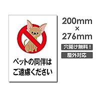 メール便対応「ペットの同伴は ご遠慮ください」W200mm×H276mm看板 ペットの散歩マナー フン禁止 散歩 犬の散歩禁止 フン尿禁止 ペット禁止 DOG-111 (四隅穴あけ加工(無料):穴あけてください。, 裏面テープ加工(追加料金):加工なしで購入)