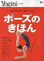 Yoginiアーカイブ ポーズのきほん (エイムック 4647 Yoginiアーカイブ)