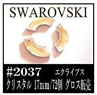 〈UVクラフトレジン〉 SWAROVSKI (スワロフスキー) #2037 エクライプス[クリスタル] 17mm/72個 フラットバック グロス販売