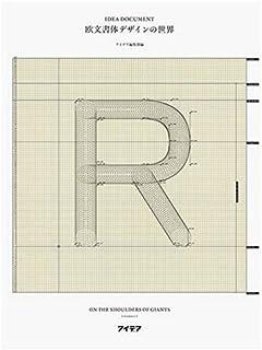欧文書体デザインの世界 (アイデア・ドキュメント)