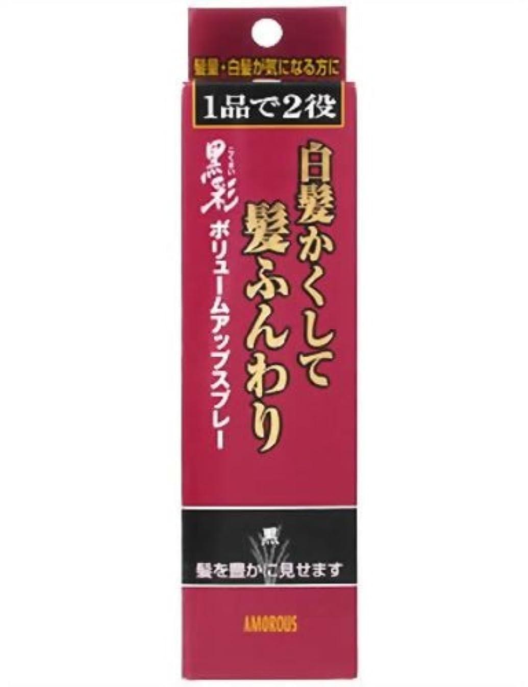 アルバム不安定値下げ黒彩 ボリュームアップスプレー 371 黒 142ML