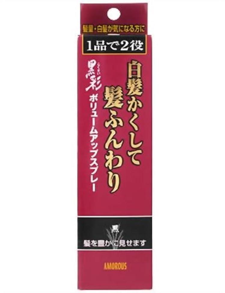 ラウズシンポジウム配当黒彩 ボリュームアップスプレー 371 黒 142ML
