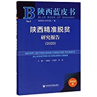 陕西蓝皮书:陕西精准脱贫研究报告(2020)