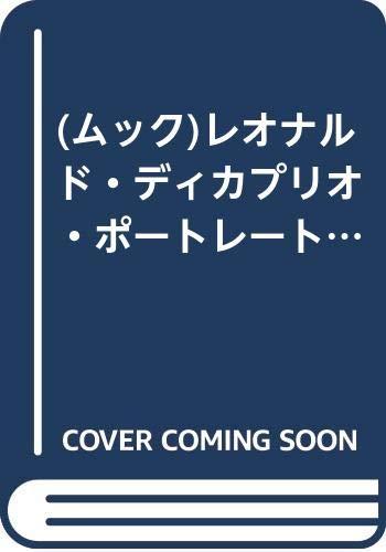 (ムック)レオナルド・ディカプリオ・ポートレート (シンコー・ミュージックMOOK)の詳細を見る