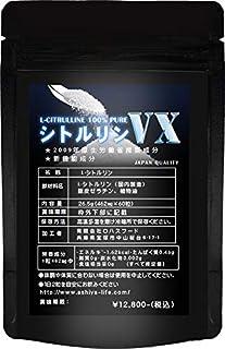 アミノ酸サプリメント シトルリンVX 60粒約30日分 日本製