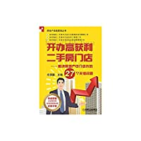 Real estate marketing Books run high profit second-hand housing stores: solve 27 key issues of real estate manager(Chinese Edition)
