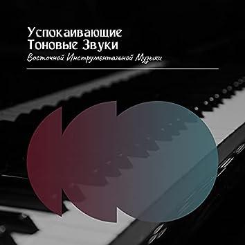 Успокаивающие Тоновые Звуки Восточной Инструментальной Музыки
