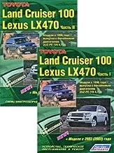 Toyota Land Cruiser 100 / Lexus LX 470. Modeli s 1998 goda vypuska s benzinovym dvigatelem 2UZ-FE (V8 4,7 l.) (kolichestvo tomov: 2)