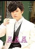 【末吉 秀太】AAA -ATTACK ALL AROUND- 10th ANNIVERSARY BOOK 特典DVD付き