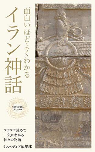 面白いほどよくわかるイラン神話: スラスラ読めて一気にわかる神々たちの物語 (神話が好きになるポケット文庫シリーズ)