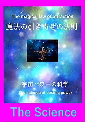 The magical law of attraction : The science of cosmic power (Japanese Edition)
