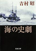 表紙: 海の史劇 | 吉村昭