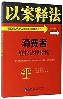 消费者维权法律指南/公民权益保护法律指南以案释法丛书