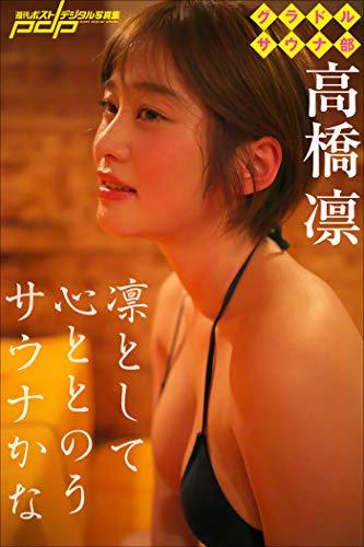 グラドルサウナ部 高橋凛 週刊ポストデジタル写真集