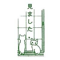 ポタリングキャット 猫はんこ大サイズ見ました(LL-08)