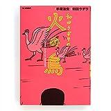 和田ラヂヲの火の鳥 (TCコミックス)