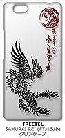 sslink FREETEL REI 麗 FTJ161B-REI クリア ハードケース ip1040 和柄 鳳凰 鳥 トライバル (ブラック) スマホ ケース スマートフォン カバー カスタム ジャケット