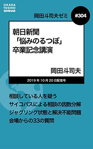 岡田斗司夫ゼミ#304:朝日新聞「悩みのるつぼ」卒業記念講演