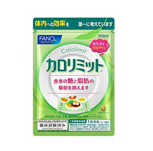 ファンケル (FANCL)(旧) カロリミット (120粒) (機能性表示食品) ダイエット サポート サプリ