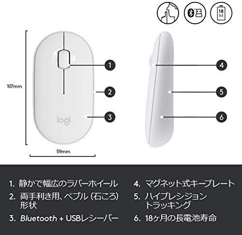 Logicool(ロジクール)『Pebbleワイヤレスマウス(M350)』