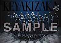 欅坂46 2020年度 卓上カレンダー