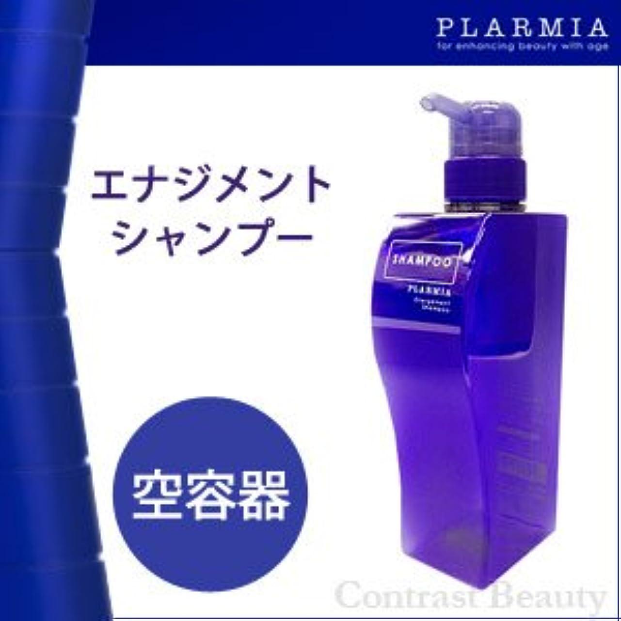 商標昇るお勧め【X3個セット】 ミルボン プラーミア エナジメントシャンプー 空容器