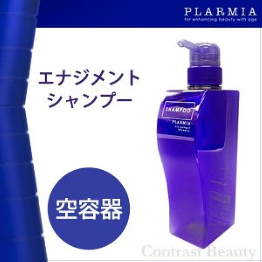条件付き痴漢スタック【X4個セット】 ミルボン プラーミア エナジメントシャンプー 空容器