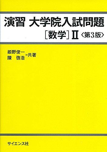 演習大学院入試問題[数学]II 第3版