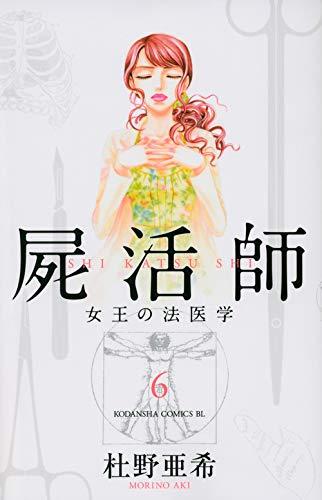 屍活師 女王の法医学(6) (BE LOVE KC) - 杜野 亜希