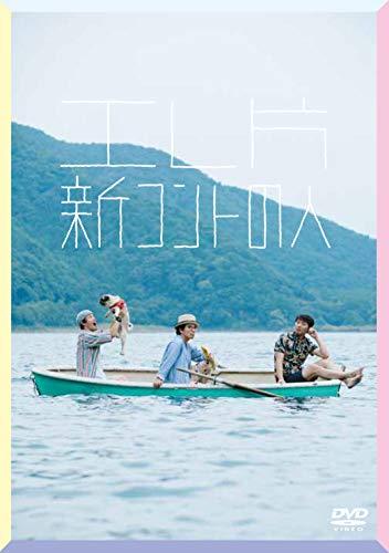 エレ片 新コントの人 [DVD]