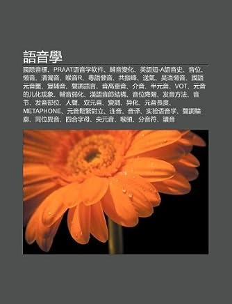 Yǔ Yīn Xué: Guó Jì Yīn Biāo, Praat Yǔ Yīn Xué Ruǎn Jiàn, Fǔ Yīn Biàn Huà, Yīng Yǔ Duǎn-A Yǔ Yīn Shǐ, Yīn Wèi, Lǎn Yīn, Qīng Zhuó Yīn, Hóu Yīnr