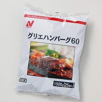 【業務用】ニチレイフーズ Rグリエハンバーグ60 冷凍 1500g (25個入)