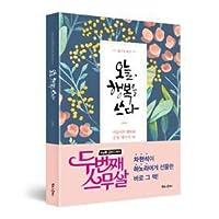 """韓国書籍 チェ・ジウ、イ・サンユン主演のドラマ""""二番目の二十歳""""に登場した「今日、幸せを書く」 [並行輸入品]"""