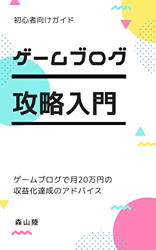 ge-muburogukouryakunuumonnhenntuki20mannkasegeruburoguwotukuruhouhou (Japanese Edition)
