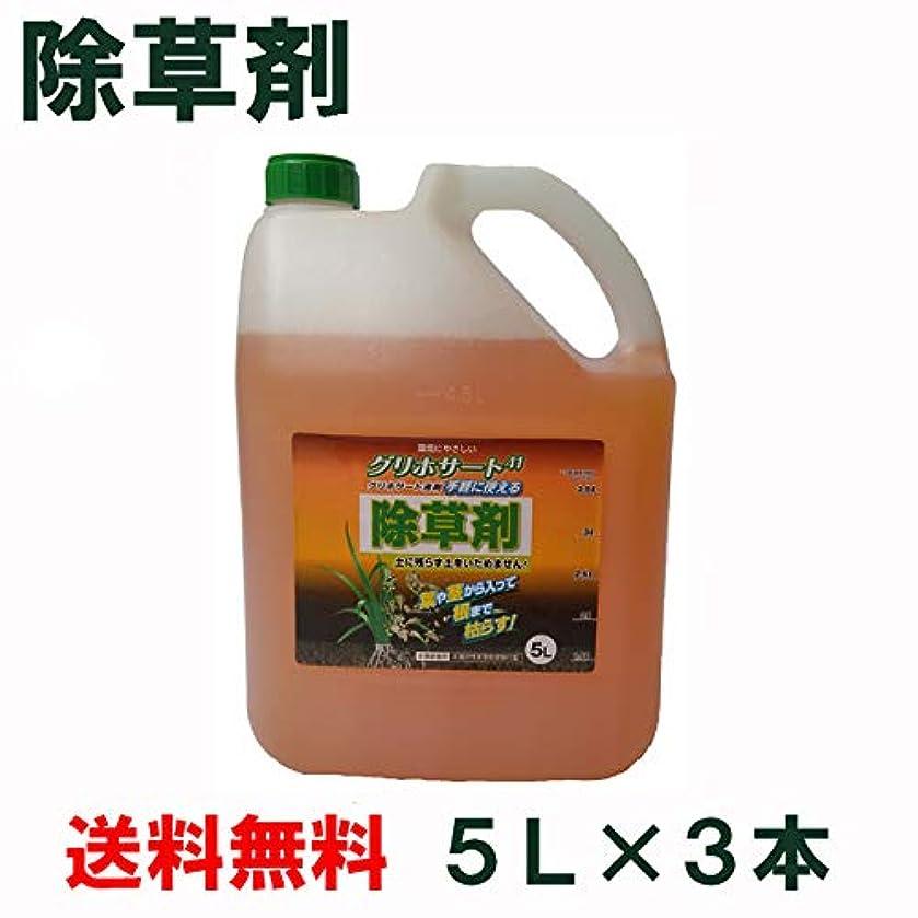 除草剤 グリホサート41% 5L×3本セット 液体 原液タイプ