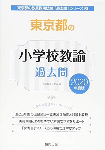 東京都の小学校教諭過去問 2020年度版 (東京都の教員採用試験「過去問」シリーズ)の詳細を見る
