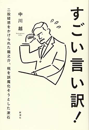 すごい言い訳!  二股疑惑をかけられた龍之介、税を誤魔化そうとした漱石