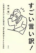 夏目漱石「君の名を忘れたのではない かき違えたのだ」愛すべき文豪たちの斬新な言い訳