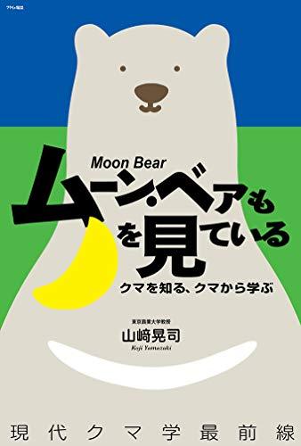 ムーン・ベアも月を見ている  クマを知る、クマから学ぶ 現代クマ学最前線: 今や身近な動物になった日本のクマ。クマに遭ったらどうすればいい? クマと人とがお互い無理なく平和に暮らすには?  クマを知れば人間社会の明日が見えてくる。クマを愛してしまった〝クマの人〟たちの大冒険。の詳細を見る