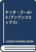 ケッタ・ゴール! 3 (ブンブンコミックス)